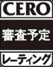 100x126-CERO-審査予定(no border)